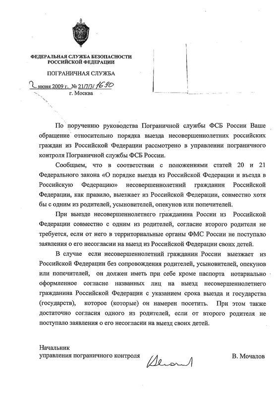 Официальный ответ Пограничной службы РФ